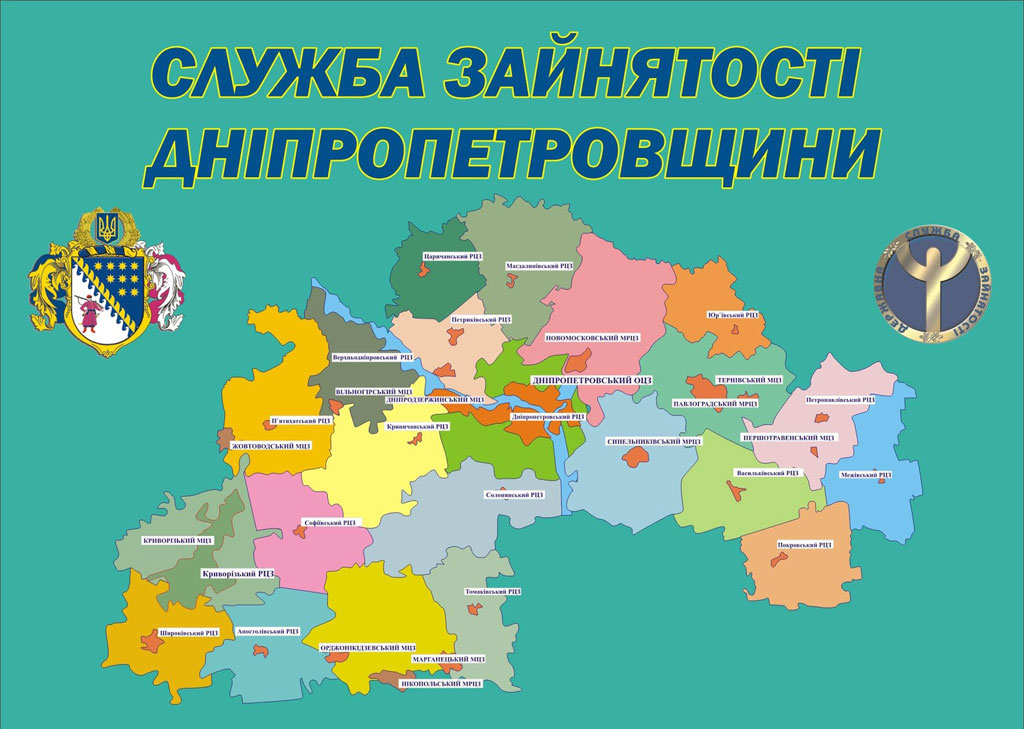 Днепропетровский региональный центр занятости
