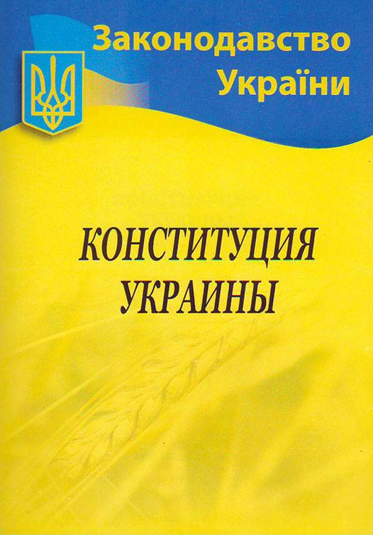 конституция украины в картинках этой статье