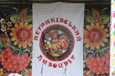 этно-фестиваль «Петриковский дивоцвит»