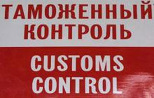 Таможенный контроль - customs control