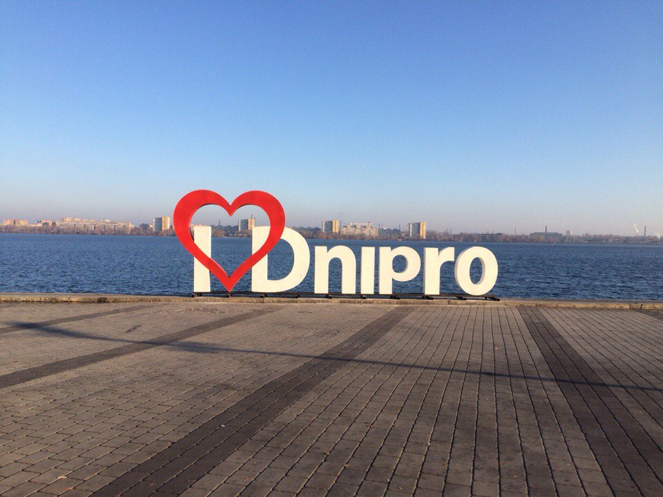 арт-символ города Днепр «I love Dnipro»