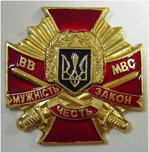 Знак Внутренних Войск МВД Украины фото