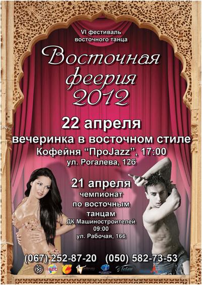 Афиша чемпионат по восточным танцам