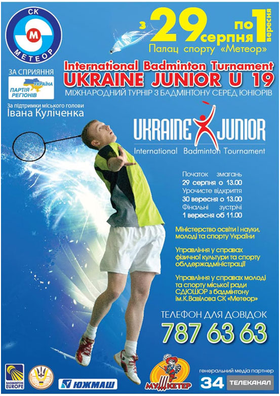 международный турнир по бадминтону среди юниоров Ukraine Junior
