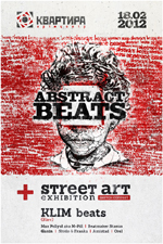 Афиша STREET ART EXHIBITION