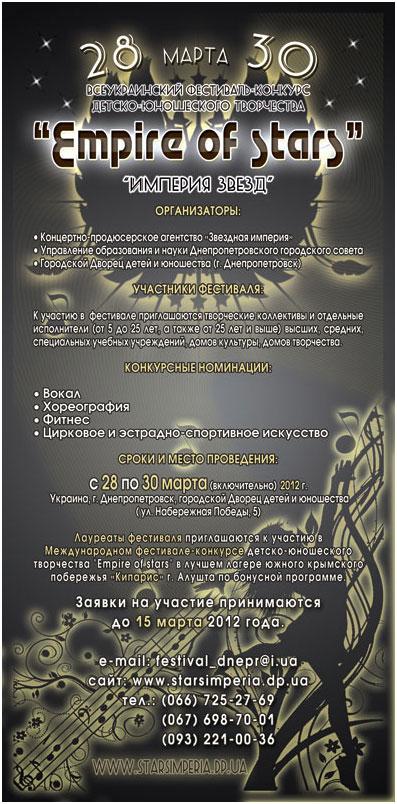 Всеукраинский фестиваль empire of stars