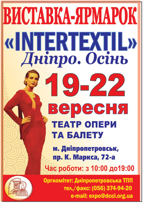 Выставка - ярмарка «Intertextil. Днепр. Осень»