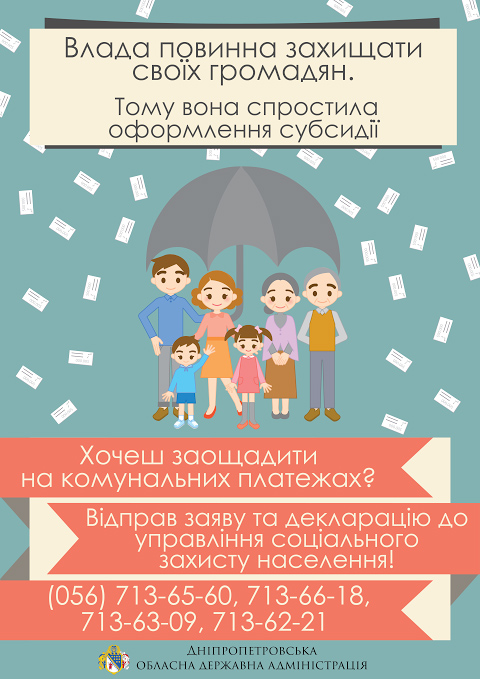 Оформление субсидии 2015
