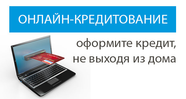 Онлайн кредит 365