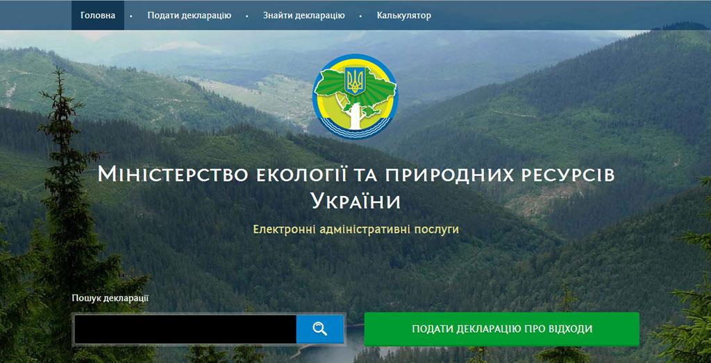 Министерство экологии и природных ресурсов Украины