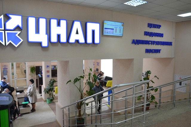 центры предоставления административных услуг (ЦПАУ) Днепропетровщины