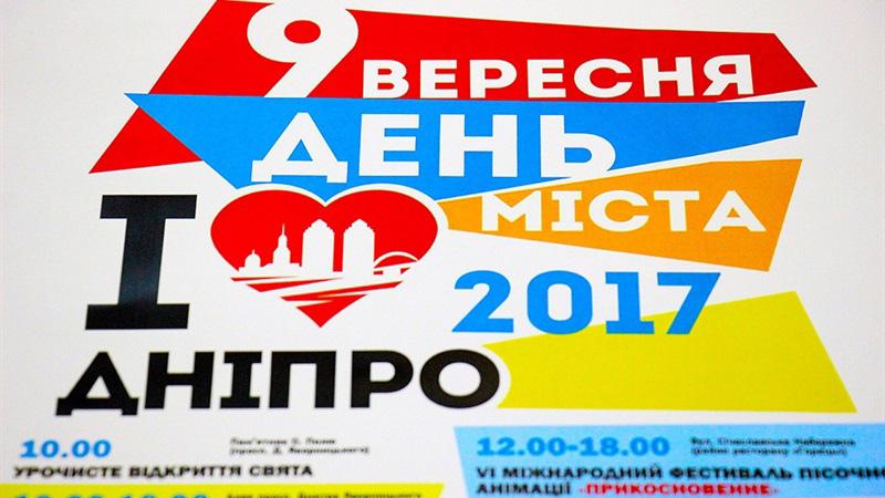 9 сентября на День города в Днепре пройдет уникальное карнавальное шествие «I love Dnipro»