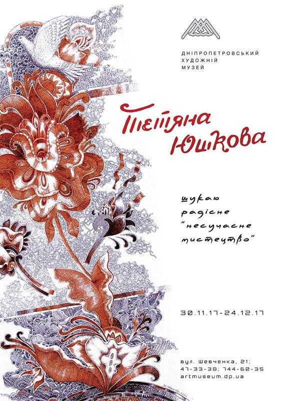 выставка Татьяны Юшковой В Днепре «Ищу радостное «несовременное» искусство»