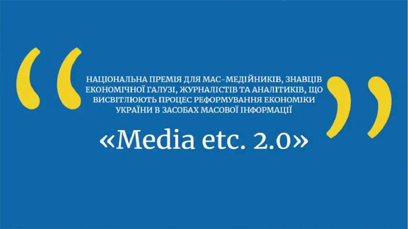 Национальная премия для профессиональных медийщиков «Media etc. 2.0»