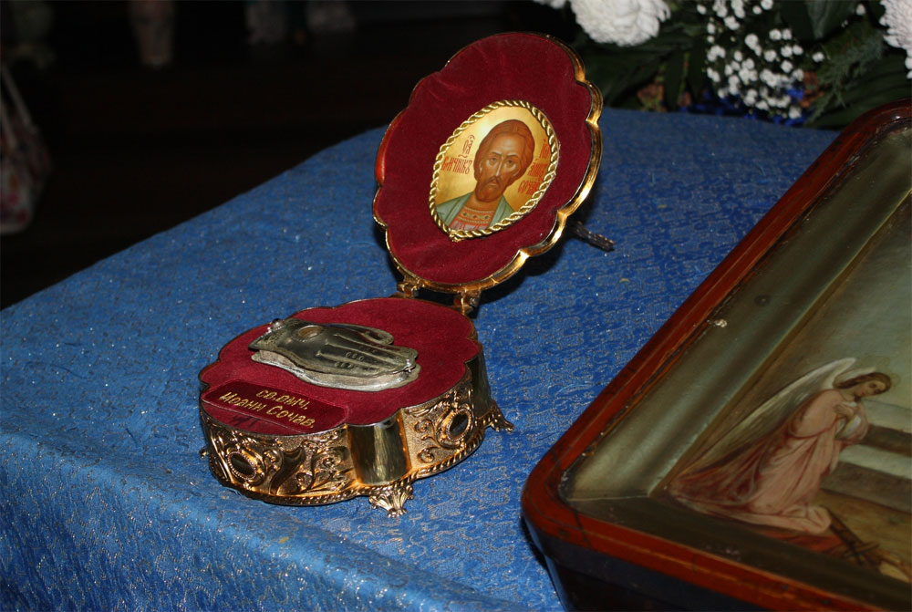 мощи святого великомученика Иоанна Сочавского