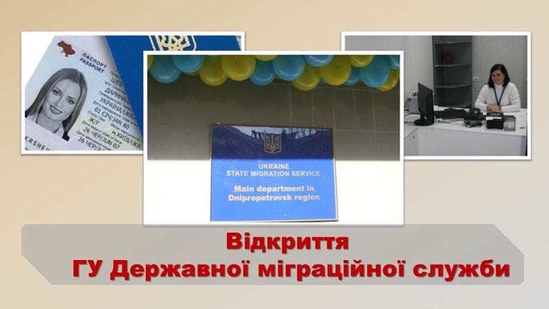 открытие в Днепре ГУ Государственной миграционной службы