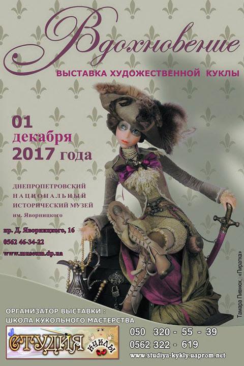 выставка кукол ручной работы в Днепре