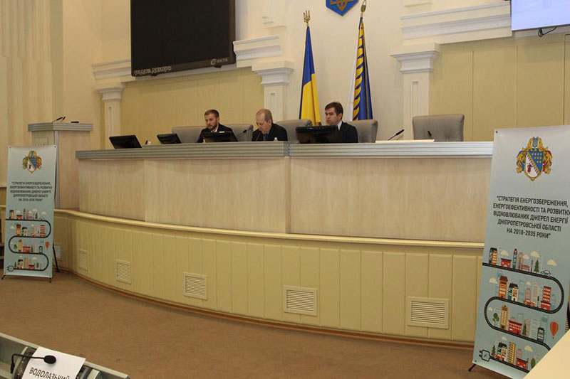 В Днепропетровском областном совете председателям ОТГ представили новую Стратегию энергосбережения и энергоэффективности