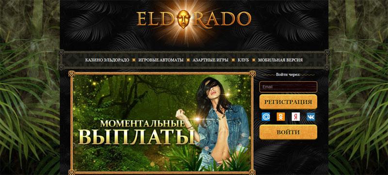 Eldorado casino слоты