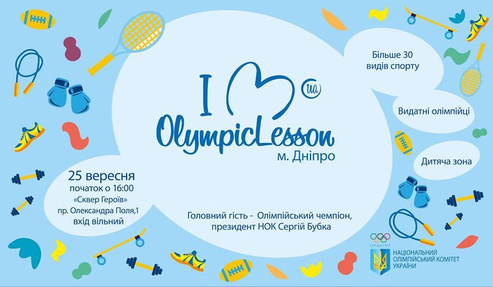 Олимпийский урок-2018