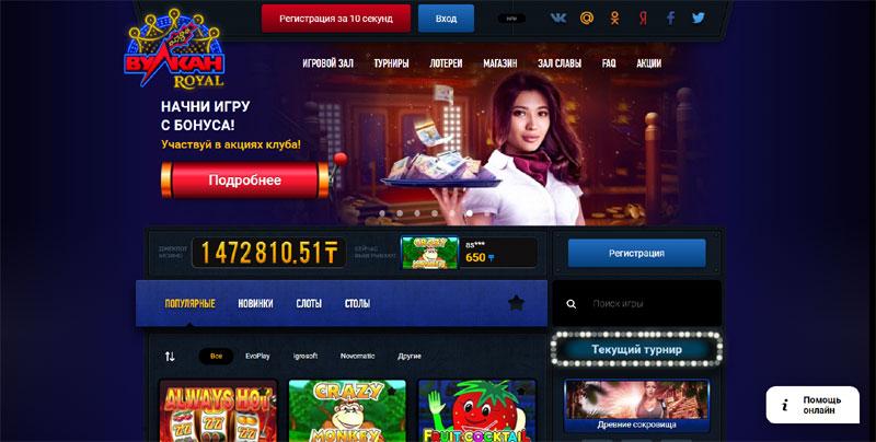 Скачать рекламу казино вулкан девушки видео 18 видеочат рулетка онлайн