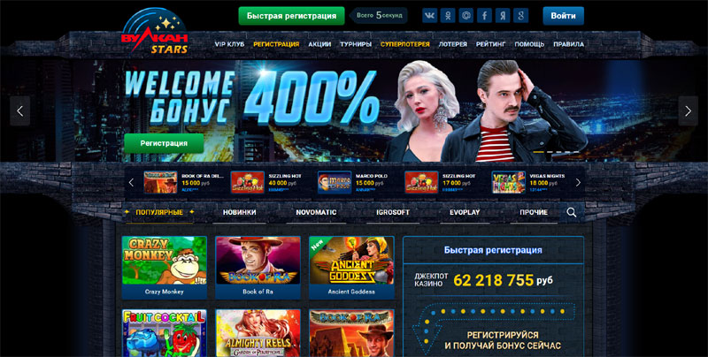 казино вулкан реклама видео