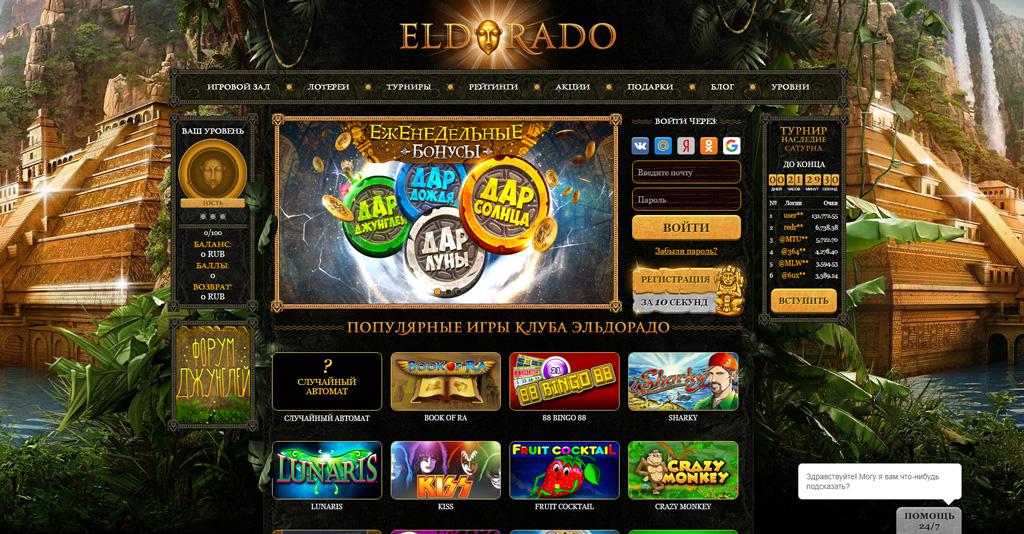 Эльдорадо игровые автоматы онлайн карта 5 ночей с фредди гаррис мод играть
