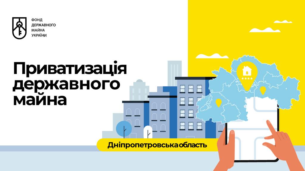 приватизация государственного имущества в Днепропетровской области
