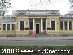Днепропетровский Исторический музей им. Д. И. Яворницкого