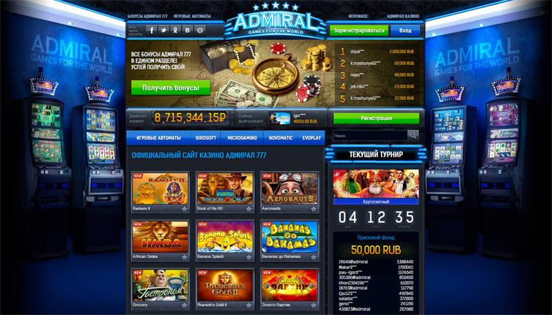 Адмирал казино играть онлайн играть бесплатно сейчас в игровые автоматы