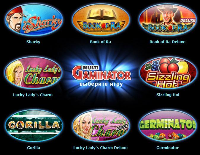 Преимущества и особенности игровых слотов в онлайн казино Гаминатор