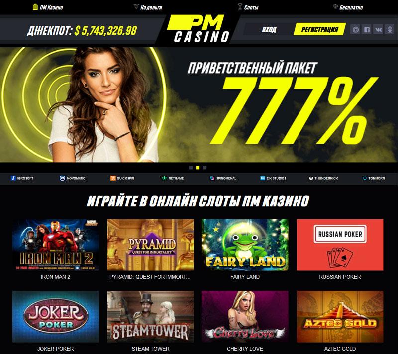 Играть в казино на акции покер онлайн трешбокс
