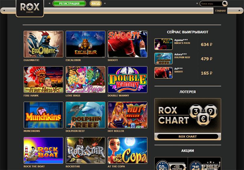 казино rox игровые автоматы онлайн