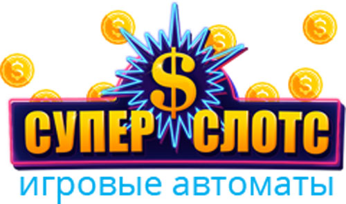 Виртуальное казино Супер Слотс – более 500 вариантов, чтобы испытать удачу