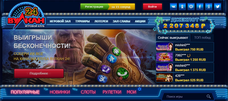 вулкан россия казино лицензионный