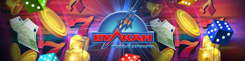 Играть онлайн бесплатно без регистрации казино вулкан