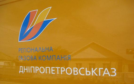 ПАО «Днепропетровскгаз»