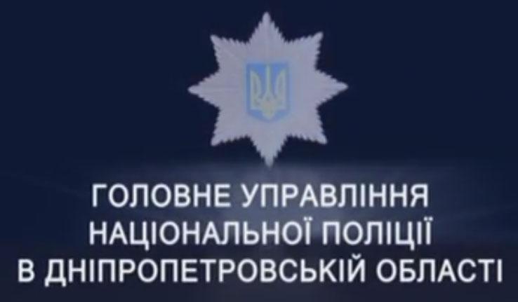 Главное управление национальной полиции Украины в Днепропетровской области