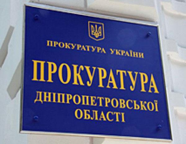 прокуратура Днепропетровской области