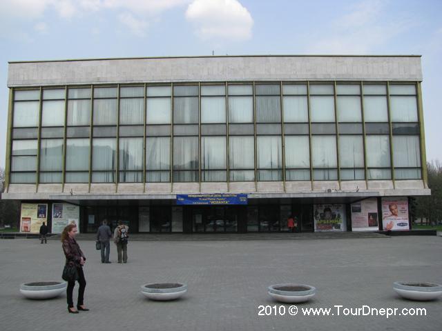 Театры днепропетровска афиша оперный театр сегодня в кино киров афиша